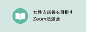 女性支店長を目指すZoom勉強会