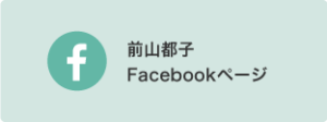 前山 都子Facebookページ