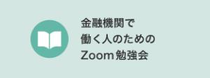 金融機関で働く人のためのZoom勉強会